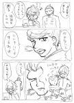 脱力漫画1