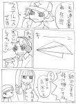 脱力4コマ3話目