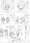 連作脱力漫画4