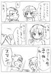 本日の脱力漫画2