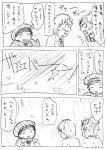 本日の脱力漫画1