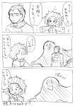本日の脱力漫画4