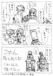 本日の脱力? 漫画2