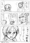 脱力漫画3