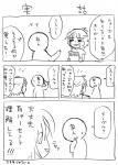 脱力漫画5