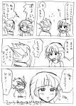 脱力漫画4