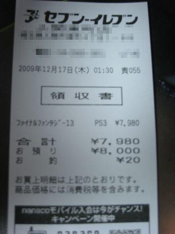 FF13_7-11