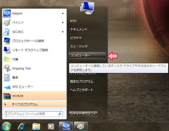 Win7_setup_09.png