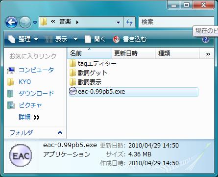 eac_setup_inst00.png