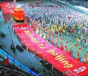 北京オリンピック閉会式