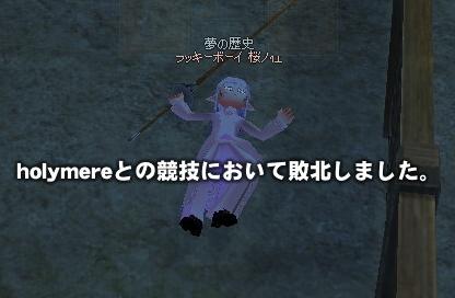 負けますた(´・ω・`)ショボーン