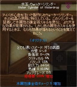 水玉シリンダー
