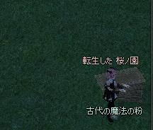 テラゴシ決定/(^o^)\