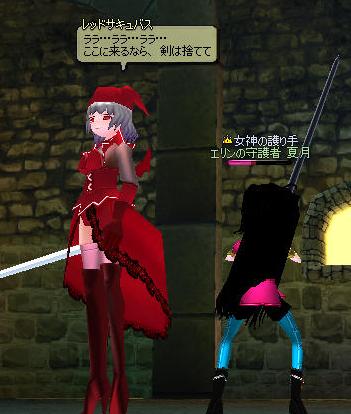 赤サキュ1