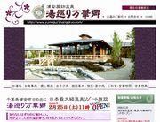 浦安薬効温泉-湯巡り万華郷のホームページへ
