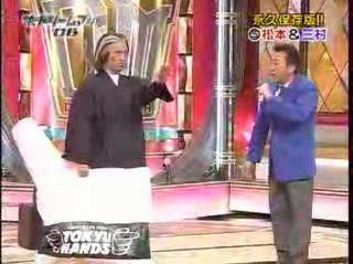 ダウンタウン松本、さまぁーず三村の面白漫才を視聴できます