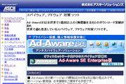 無料で使えるスパイウエア対策ソフト- Ad-Aware SE -のページへ