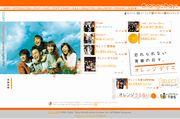 オレンジデイズのホームページへ