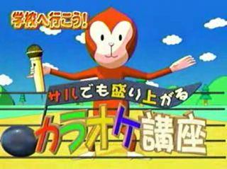 「学校へ行こう」サルでも盛り上がる『カラオケ講座』