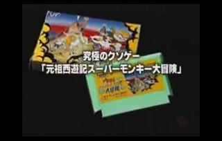 「ゲームセンターCX」元祖西遊記スーパーモンキー大冒険編を視聴できます