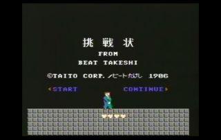 「ゲームセンターCX」たけしの挑戦状編を視聴できます