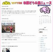 坂本園長さんのブログ