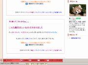 ファイヤーフォックスの専用検索ボックスの画像