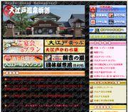 大江戸温泉のホームページへ
