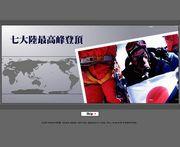 新・野口健公式WEBサイトにリンク