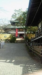 有馬温泉極楽寺