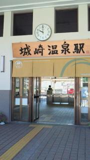 城崎温泉駅?