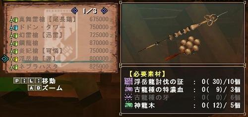 浮岳槍素材