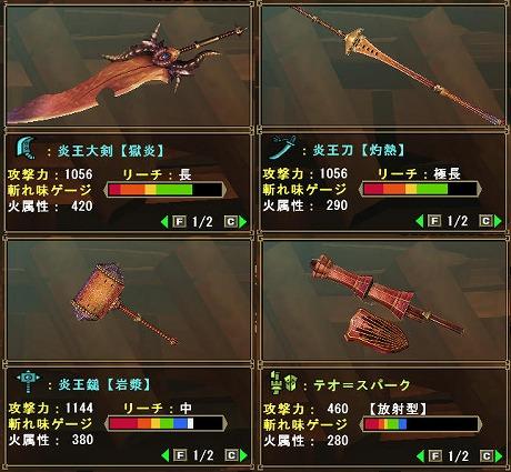 剛テオ武器