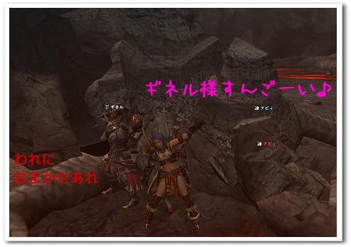岩竜を斬る!