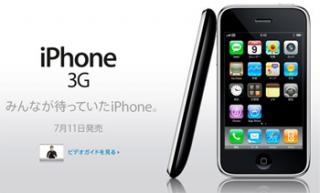 iphone3g_aguidedtour_jp_1.jpg