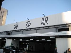 九州 博多 004
