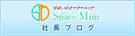 スペースマイン 社長ブログ