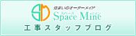 スペースマイン 工事スタッフブログ