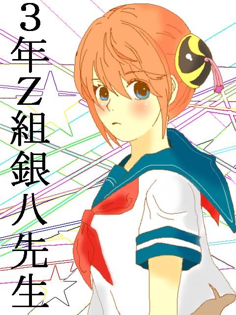 3年Z組神楽ちゃん
