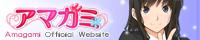 アマガミ公式サイト