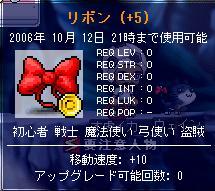 ribonpurasu5.jpg
