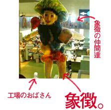 yumenokuni02.jpg