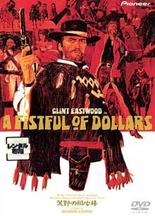 00a fistful of dollars plain dvd