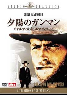 For a Few More Dollars DVD ultimate ed