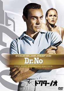 Dr. No DVD ultimate edition