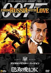 from russia with love dvd front