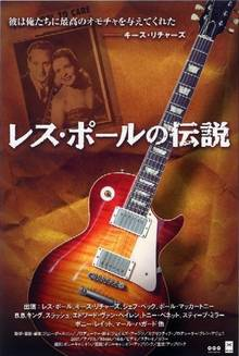 les paul - chasing the sound
