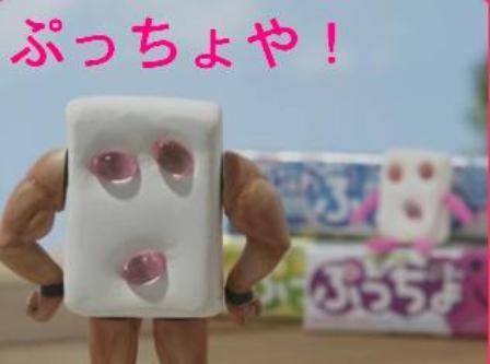 ぷちぷちグミ入りソフトキャンディまっちょ♪