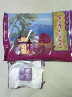紫芋たると袋入り