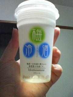 菊正宗の梅冷酒